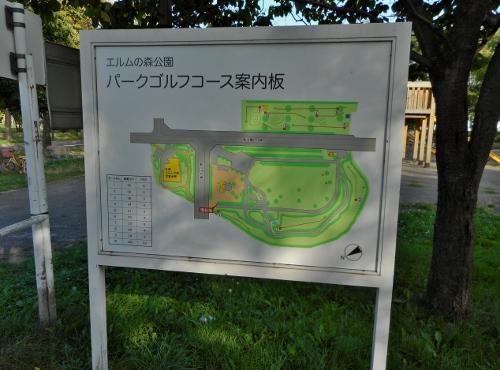 エルムの森公園 案内看板