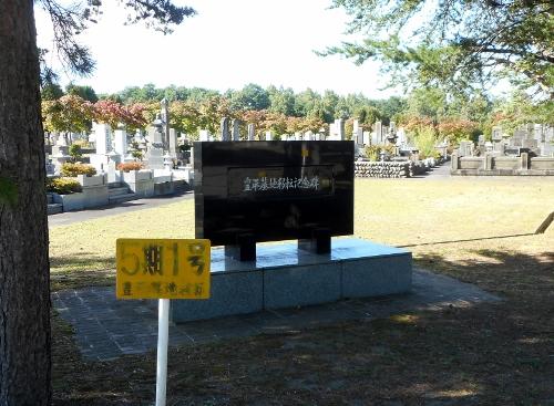 里塚霊園 豊平墓地移転記念碑