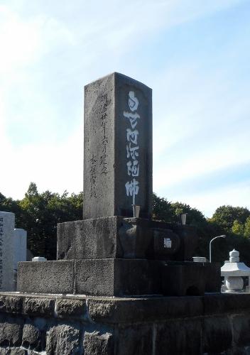水原寅蔵建立墓碑