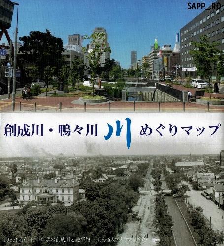 創成川・鴨々川マップ 表紙
