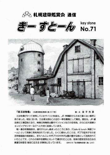 きーすとーん№71 表紙