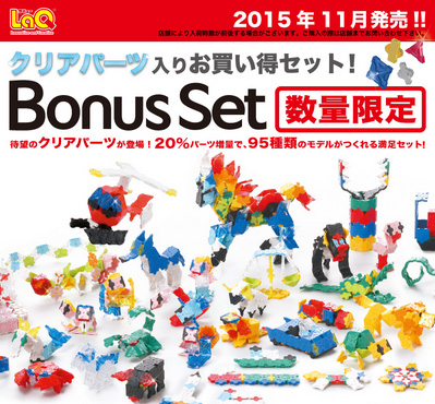 bonusset2015.jpg