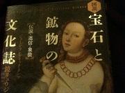 図説 宝石と鉱物の文化誌