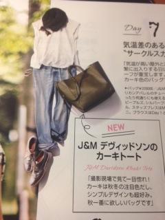 五明祐子さんJ&M