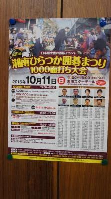 1平塚囲碁祭りチラシ