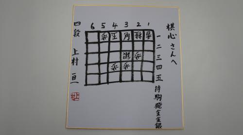 6棋心掲載用詰将棋色紙