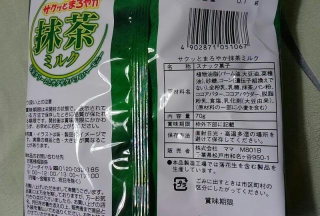 抹茶ミルク2