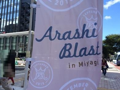 ARASHI Brast in 宮城