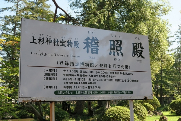 1509yonezawa (9)