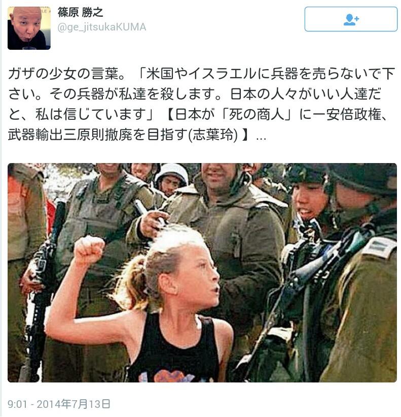 その兵器が私達を殺します!ガザの少女の訴え…日本が「死の商人」武器を売らないで!悪魔の安倍ら財閥企業