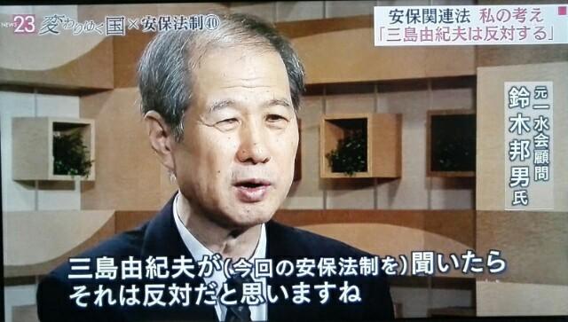 三島由紀夫、自衛隊は  米国傭兵になってしまうと、既に言っていた!安保法案も反対したはずだ!鈴木邦男