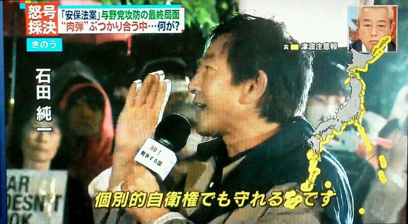 石田純一が安保法制反対で「圧力」テレビ番組、CM出演キャンセル!恐れていたことが現実に!勇気ある…