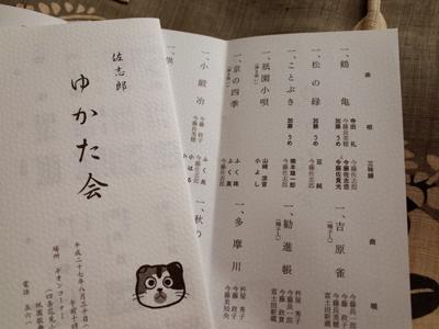 150830_2_nagauta03.jpg