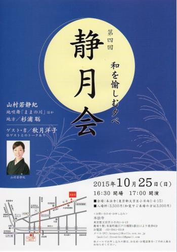 seigetsukai2015.jpg