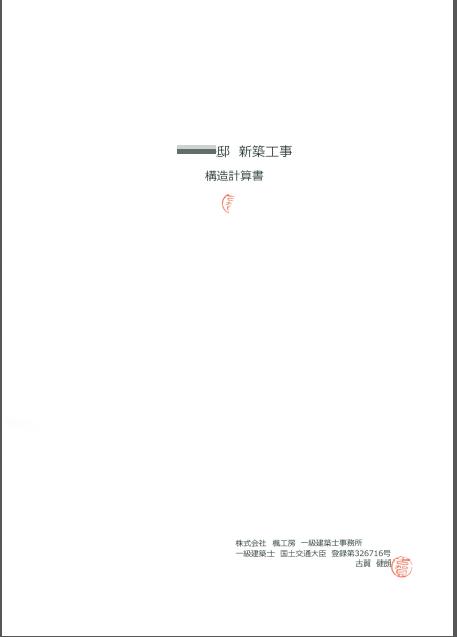 構造計算書表紙