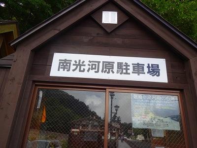 鳥取 (24)