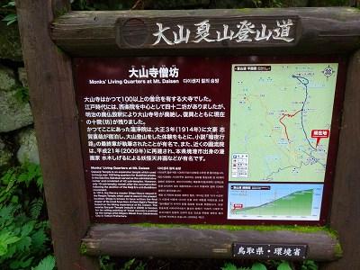 鳥取 (31)