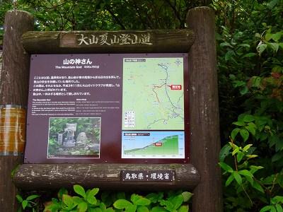 鳥取 (62)