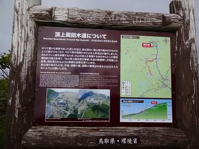 鳥取 (108)