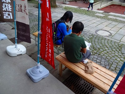 鳥取 (236)