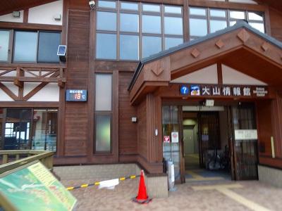鳥取 (240)