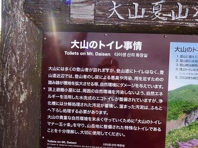 鳥取 (99)