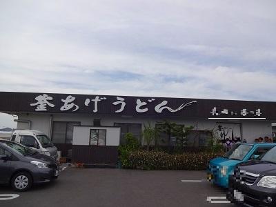 海道 (679)