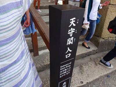 海道 (786)