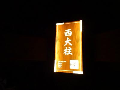 海道 (808)