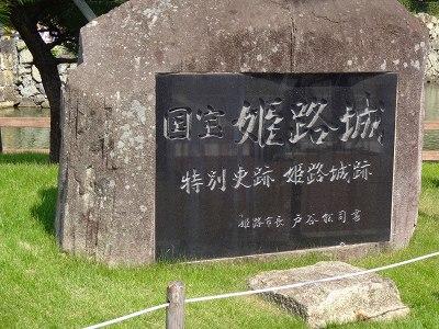海道 (876)