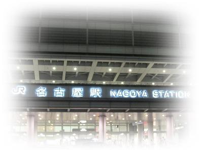 名古屋14