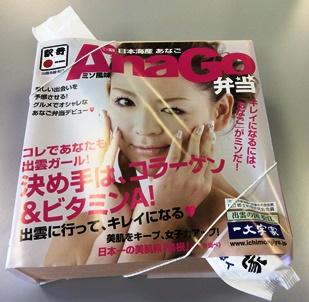 Anago弁当 掛け紙