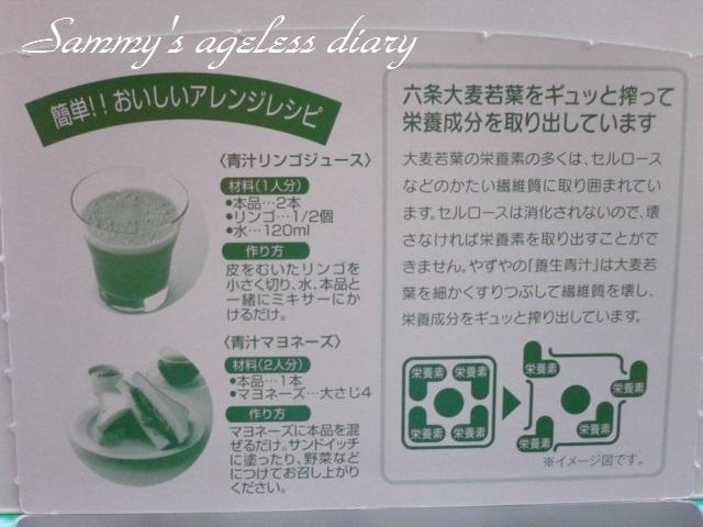 やずやの養生青汁 レシピ