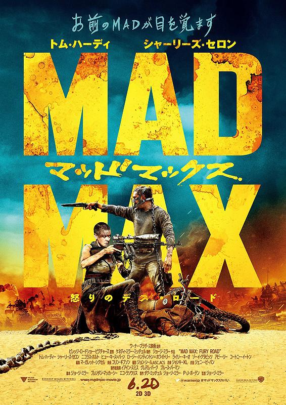 マッドマックス怒りのデスロード