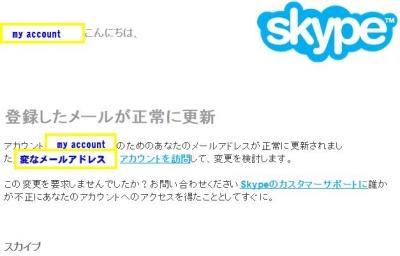 skype201509a.jpg