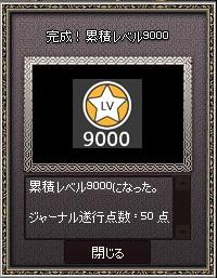 0908累積9k
