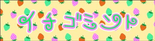 イチゴミント