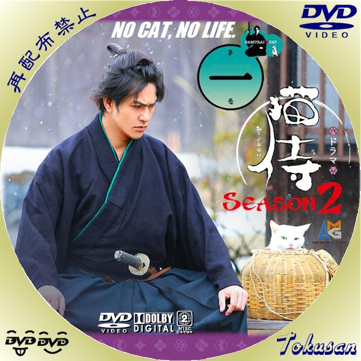 ドラマ猫侍2nd-01
