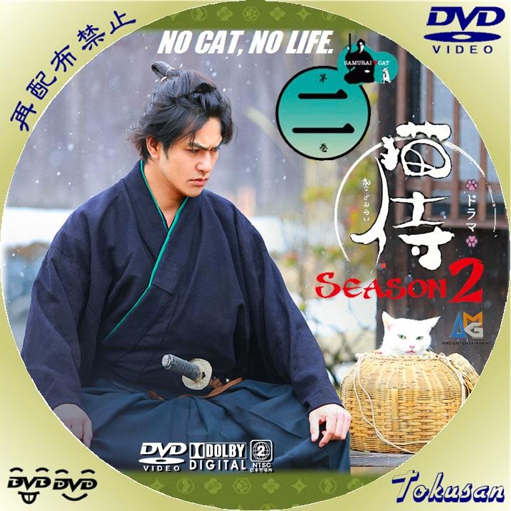 ドラマ猫侍2nd-02