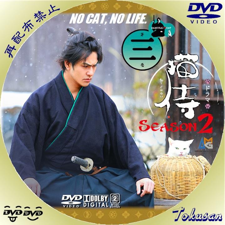 ドラマ猫侍2nd-03