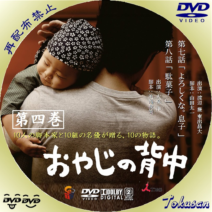 ドラマおやじの背中-第4巻