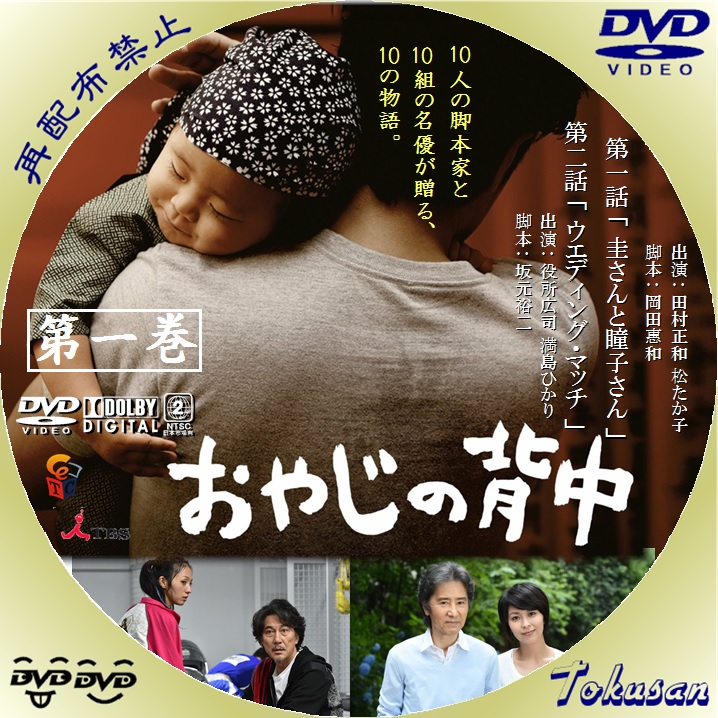 ドラマおやじの背中-第1巻A