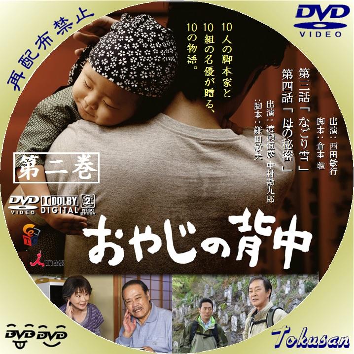 ドラマおやじの背中-第2巻A