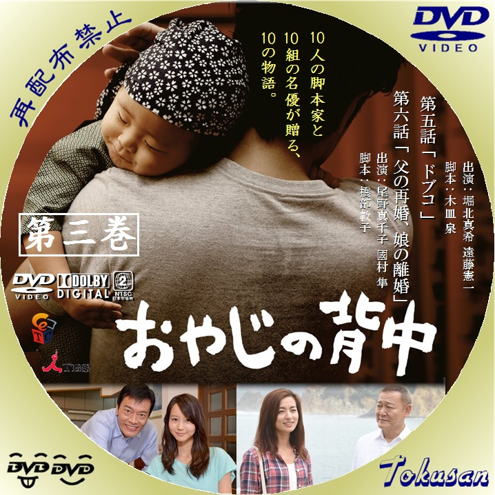 ドラマおやじの背中-第3巻A