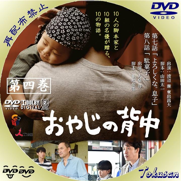 ドラマおやじの背中-第4巻A