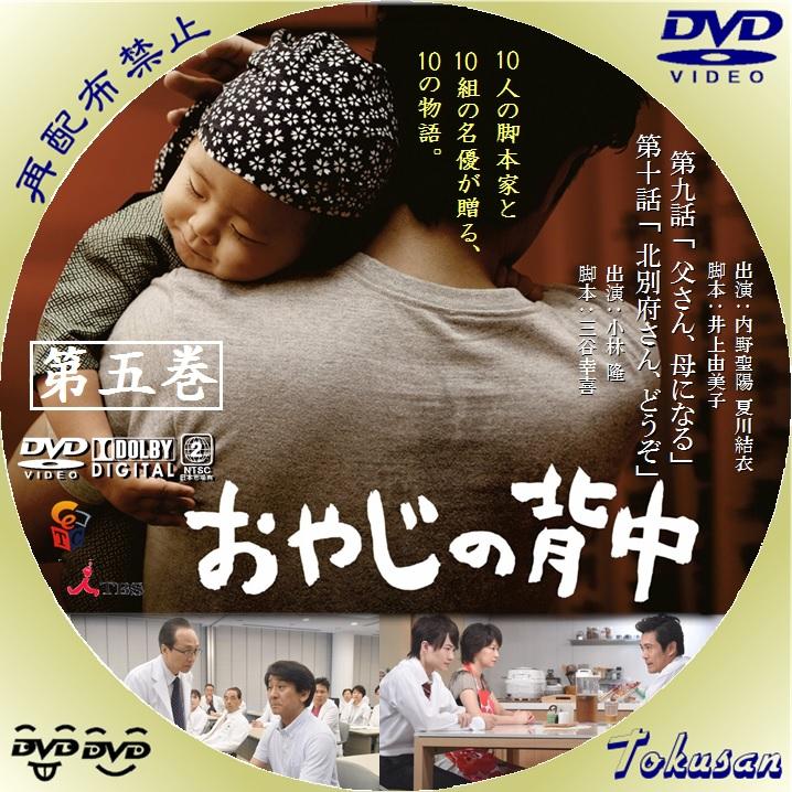 ドラマおやじの背中-第5巻A
