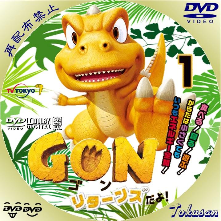 GON-ゴン-リターンズだよ!01