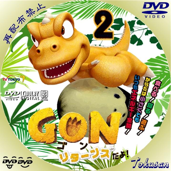 GON-ゴン-リターンズだよ!02