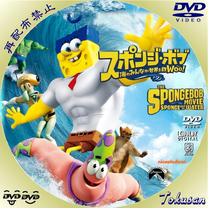 スポンジ・ボブ~海のみんなが世界を救Woo!