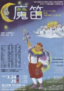 文化庁魔笛 表